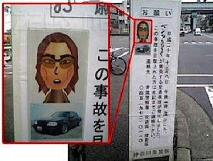 Polizia diffonde avatar Wii sospettato Mii