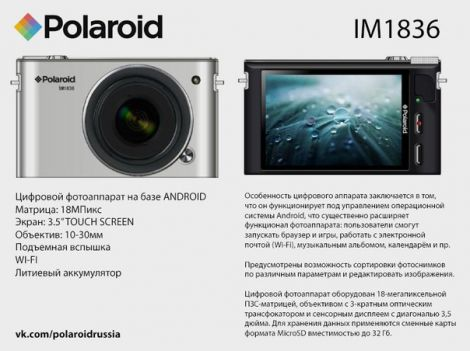 Polaroid IM1836 mirrorless Android based camera