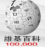 Il logo di Wikipedia Cina