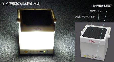 Fujitsu Solar Cubic A-1 lampada solare radio FM