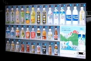 Distributore automatico intelligente Giappone